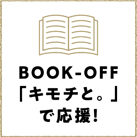 BOOK-OFF「キモチと。」で応援!