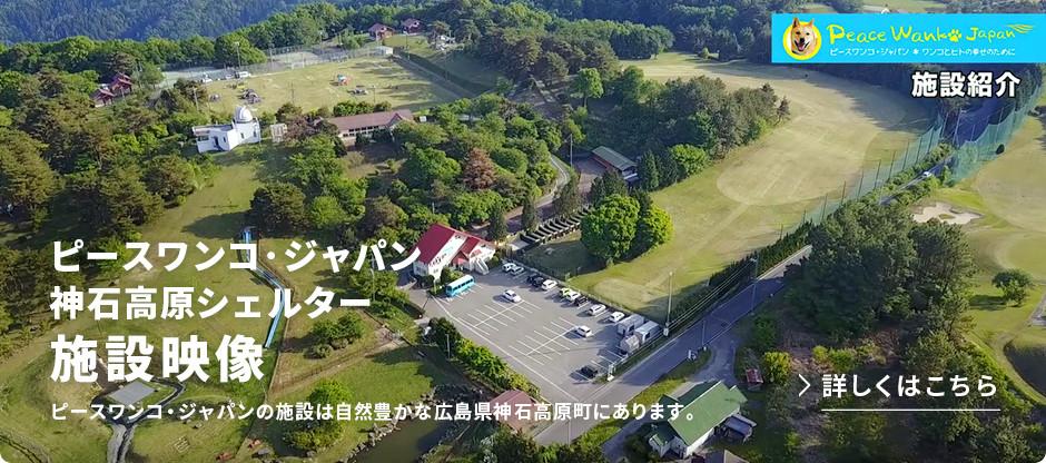 神石高原シェルター施設映像紹介