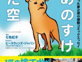 捨て犬から災害救助犬に 夢之丞の物語がコミックに