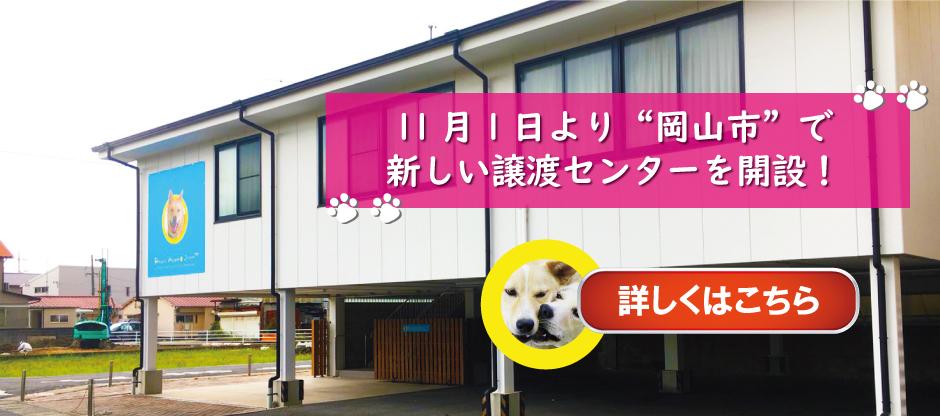 11月1日に岡山譲渡センターが開設!