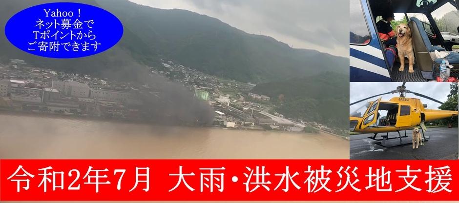 球磨川氾濫20200704